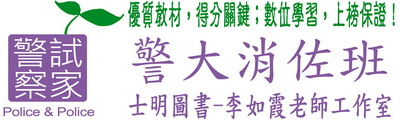《警大消佐班‧考試用書》/《士明出版社-警察試家-李如霞老師工作室》