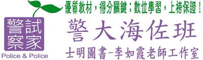 《警大海佐班‧考試用書》/《士明出版社-警察試家-李如霞老師工作室》