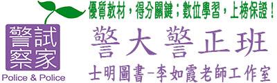 《警大警正班‧考試用書》/【警察試家-李如霞-警大警正班考試網】