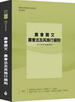 【2021/110年農會考試-新書上市】農會國文暨農會法及其施行細則
