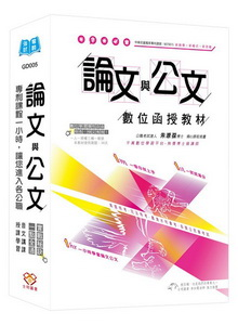 GD005/《論文與公文寫作要領-一個月搶分版》/數位函授教材
