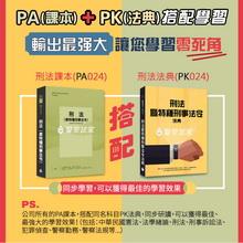刑法(含特種刑事法令)/參考書+法典
