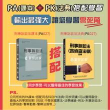 刑事訴訟法(含偵查法學)/參考書+法典