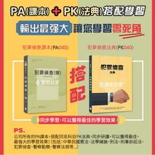 警察勤務(含警勤區訪查)/參考書+法典