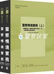 警察情境實務(含警察法規、實務操作標準作業程序、人權保障與正當法律程序)-測驗問答破題奧義