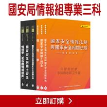 國安局情報組專業科目課本+題庫集(含1.情報學2.國家安全情報法制與國家安全相關法規3.國家安全與國土安全)