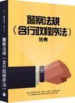 警察法規(含行政程序法)/法典