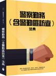 士明 李如霞 警察勤務(含警勤區訪查)/法典