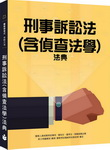 刑事訴訟法(含偵查法學)/法典