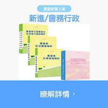 農會考試/新進人員/企劃管理類(會務行政)