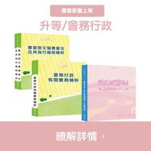 農會升等人員/企劃管理類(含會務行政)/全套考試用書+全套模擬試題