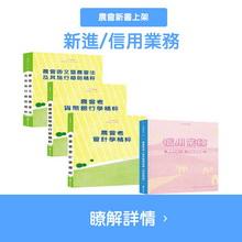 農會考試/新進人員/信用業務