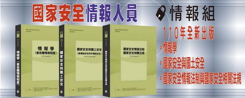 國家安全情報人員三等考試【情報組】